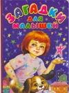 Мазнин И.А. - Загадки для малышей обложка книги