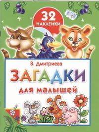 Дмитриева В.Г. - Загадки для малышей. Раскраска с наклейками обложка книги