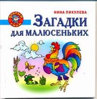 Пикулева Н.В. - Загадки для малюсеньких обложка книги