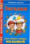 Загадки для самых умных малышей обложка книги