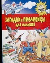 Загадки и пословицы для малышей обложка книги
