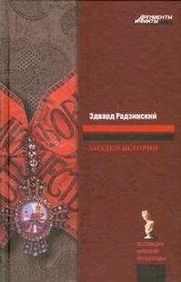 Радзинский Э.С. - Загадки истории обложка книги