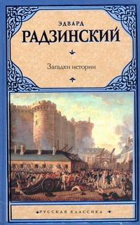 Загадки истории обложка книги