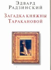 Радзинский Э.С. - Загадки княжны Таракановой обложка книги