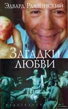 Радзинский Э.С. - Загадки любви обложка книги