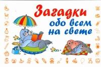 Дмитриева В.Г. - Загадки обо всем на свете обложка книги