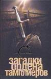 Гор Оксана - Загадки ордена тамплиеров обложка книги