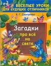 Дмитриева В.Г. - Загадки про все на свете обложка книги