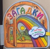 Сорокина Е.А. - Загадки про погоду и явления природы (миниатюрное издание) обложка книги