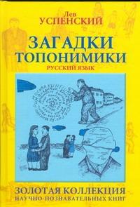 Успенский Л.В. - Загадки топонимики обложка книги