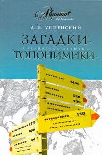 Успенский Л.В. - Загадки топонимики. [Русский язык] обложка книги