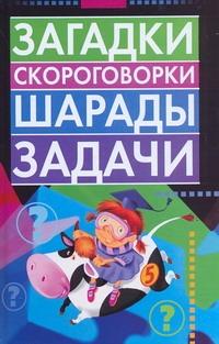 Косенко С.В. - Загадки, скороговорки, шарады, задачи обложка книги