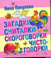 Пикулева Н.В. - Загадки, считалки, скороговорки, чистоговорки обложка книги