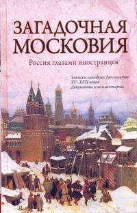 Ножникова Зоя - Загадочная Московия обложка книги