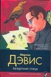 Дэвис Мартин - Загадочная птица обложка книги