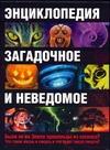 Карпенко Т. - Загадочное и неведомое обложка книги