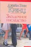 Кренц Д.Э. - Загадочное наследство обложка книги