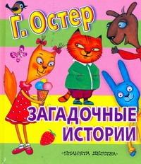 Загадочные истории Остер Г. Б.