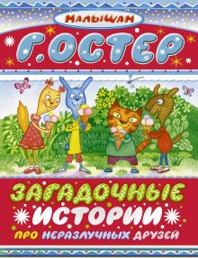 Остер Г. Б. - Загадочные истории про неразлучных друзей обложка книги