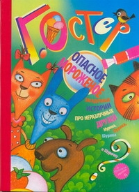 Остер Г. Б. - Загадочные истории. Опасное мороженое обложка книги