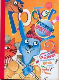 Остер Г. Б. - Загадочные истории. Прозрачная простуда обложка книги