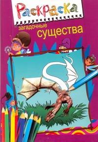 Кумари И.А. - Загадочные существа обложка книги