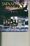 Хеншоу П. - Загадочные явления' обложка книги