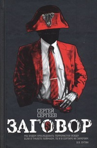 Заговор обложка книги