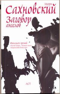 Заговор ангелов Сахновский И.Ф.
