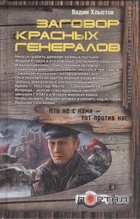 Хлыстов Вадим - Заговор красных генералов обложка книги