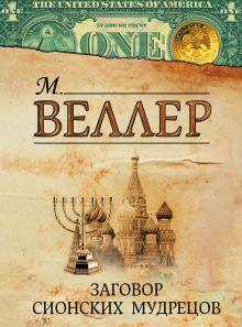 Веллер М.И. - Заговор сионских мудрецов обложка книги