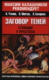 Утолин Константин - Заговор теней. Стоящие у престола' обложка книги