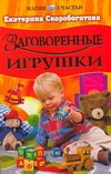 Заговоренные игрушки обложка книги