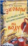 Краснова А.М. - Заговоры алтайской целительницы на воду обложка книги