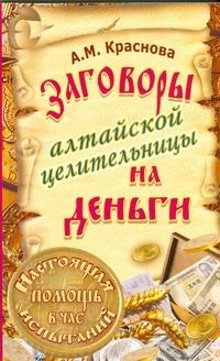 Краснова А.М. - Заговоры алтайской целительницы на деньги обложка книги