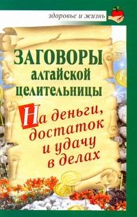 Краснова А.М. - Заговоры алтайской целительницы на деньги, достаток и удачу в делах обложка книги