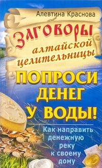 Краснова А.М. - Заговоры алтайской целительницы. Попроси денег у воды! Как направить денежную ре обложка книги
