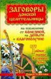 Усвятова Дарья - Заговоры донской целительницы на избавление от болезней, на деньги и благополучи обложка книги
