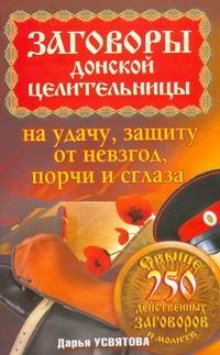 Усвятова Дарья - Заговоры донской целительницы на удачу, защиту от невзгод, порчи и сглаза обложка книги