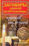 Усвятова Дарья - Заговоры донской целительницы против болезней обложка книги