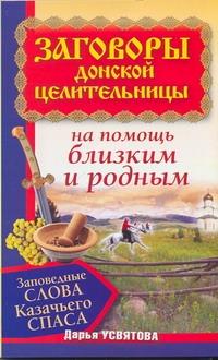 Усвятова Дарья - Заговоры донской целительницы. Заповедные слова Казачьего Спаса на помощь близки обложка книги