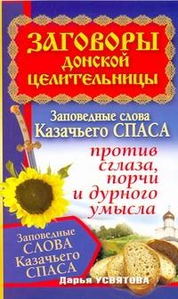 Усвятова Дарья - Заговоры донской целительницы. Заповедные слова Казачьего Спаса против сглаза, п обложка книги