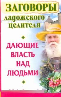 Заговоры ладожского целителя, дающие власть над людьми ( Званов Владимир  )