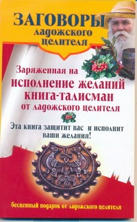 Званов Владимир - Заговоры ладожского целителя. Заряженная на исполнение желаний книга-талисман от обложка книги