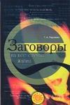Радченко Т.А. - Заговоры на все случаи жизни' обложка книги