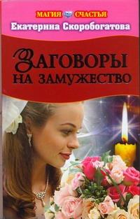 Заговоры на замужества обложка книги