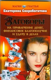 Заговоры на привлечение денег,финансовое благополучие и удачу в делах обложка книги