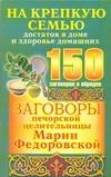 Заговоры печорской целительницы Марии Федоровской на крепкую семью, достаток в д обложка книги