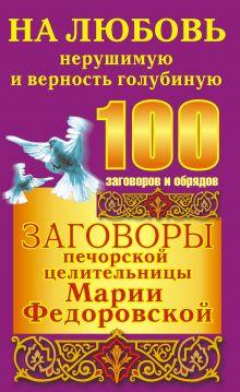 Заговоры печорской целительницы Марии Федоровской на любовь нерушимую и верность обложка книги