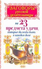 Заговоры русской целительницы на 23 предмета удачи, которые должны быть в каждом